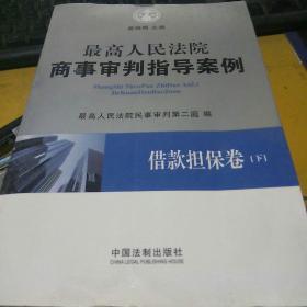 最高人民法院商事审判指导案例·借款担保卷(下卷)