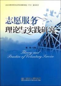 志愿服务理论与实践研究 9787564029241 穆青 北京理工大学