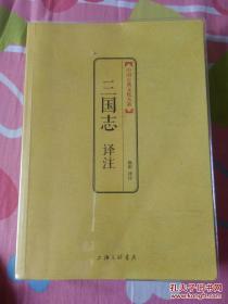 中国古典文化大系:三国志译注