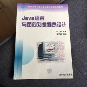 Java语言与面向对象程序设计