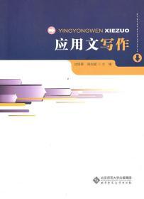 应用文写作 9787303113026 沈绍辉,刘向斌  北京师范大学出
