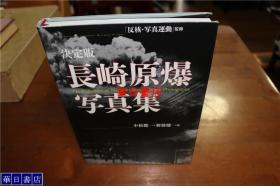 决定版  长崎原爆写真集  长崎原子弹爆炸记录摄影集  大16开  256页 收录约400件摄影作品   品好包邮
