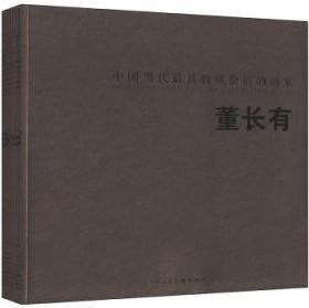 中国当代最具收藏价值的画家套装共7册