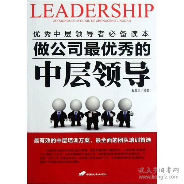 做公司最优秀的中层领导