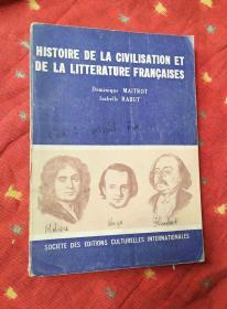 简明法国文化文学史【法文版32开】
