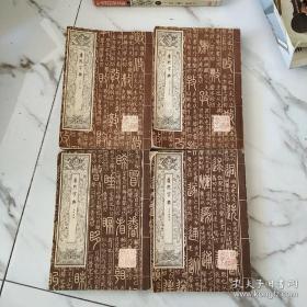 康熙字典 【全四册影印本】 32开 平装 成都古籍书店影印