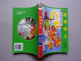 金奖童话名著精选---封神演义(带拼音)陈赣改写