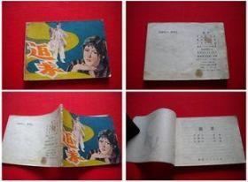 《追求》。福建1983.8一版一印16万册,6743号,连环画