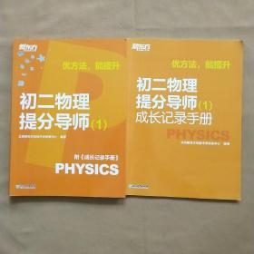 新东方:优方法 能提升 初二物理提分导师 1(附成长记录手册)使用过的,里面有笔记
