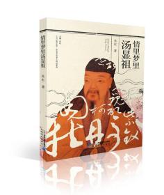 人文江西 历史文化名人传记系列 情理梦里汤显祖