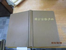 汉字古音手册(精装 1986年1版1印)