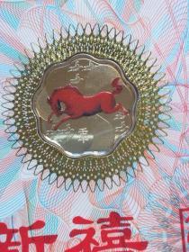 【珍稀品种】   2002年 A 镶嵌 镂空 彩色 镀金 【贺岁卡】 (人民银行 沈阳造币厂)制造