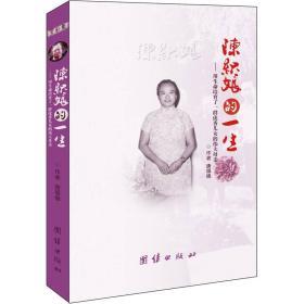 【全新正版】陈织娘的一生:用生命与信仰培育了一群优秀儿女的伟大母亲