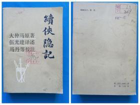 世界名著《续侠隐记》一厚册700页