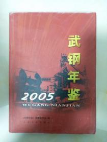 武钢年鉴2005
