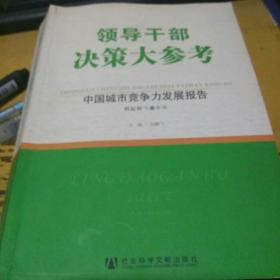 领导干部决策大参考·中国城市竞争力发展报告   下册