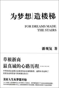 为梦想造楼梯:草根浙商最真诚的心路历程
