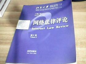 网络法律评论.第2卷