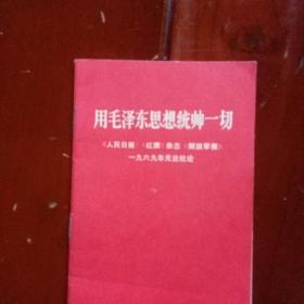 用毛泽东思想统帅一切