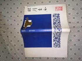 五四运动与北京高师