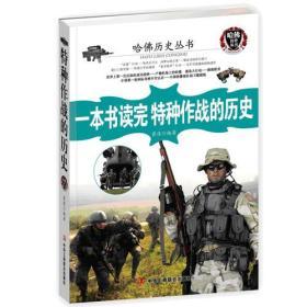 一本书读完特种作战的历史