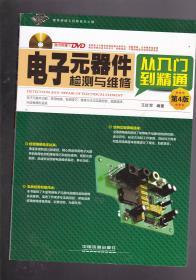 电子元器件检测与维修从入门到精通 第4版(附光盘)