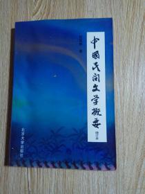 中国民间文学概要