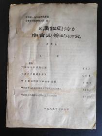 《南诏图传》中古山茶的研究