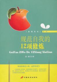 规范自我的12项修炼 9787510706707 姜越  中国长安出版社