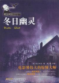 希区柯克惊悚悬疑小说典藏大系:冬日幽灵