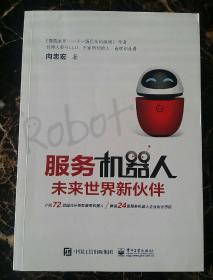 Service Robots:the future of the worlds new partner
