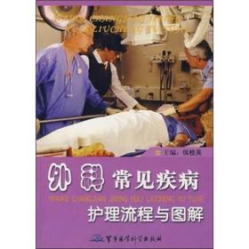 外科常见疾病护理流程与图解