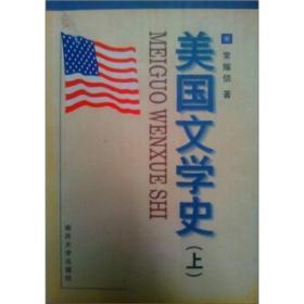 美国文学史(上)