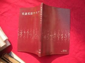 文语文法マス夕I(孔网独本)