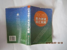 日本语能国测试词汇例解(2001年1版1印)