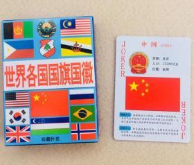 【全新】《世界国旗国徽》收藏扑克牌