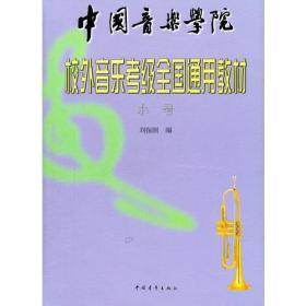 中国音乐学院校外音乐考级全国通用教材小号
