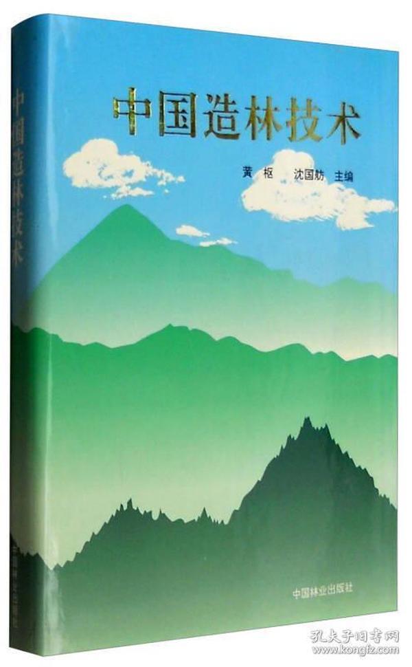 中国造林技术