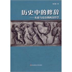 历史中的修辞:从荷马史诗到两汉经学