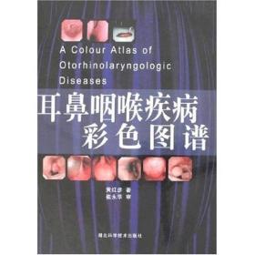 耳鼻咽喉疾病彩色图谱