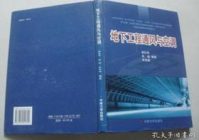 地下工程通风与空调 胡汉华 中南大学出版社 9787811051704