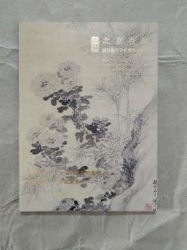 拍卖图录】北京百衲2018年春季拍卖会 结苣纫兰 中国书画一
