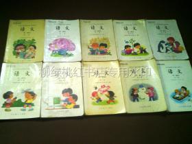 80后90年代人教版九年义务教育五年制小学教科书小学语文课本一套全彩版全套10册合售 品相好