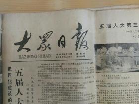 大众日报1980年9月11日第一二版