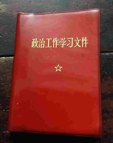 政治工作学习文件[书前有毛主席、毛主席和林彪的彩色像,红塑面]