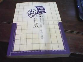 围棋战术技巧丛书:厚势神威