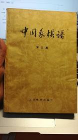 中国象棋谱第三集