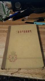 三麦丰产技术研究(精装,印100册)一版一印