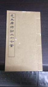 毛主席诗词三十七首线装 现货如图
