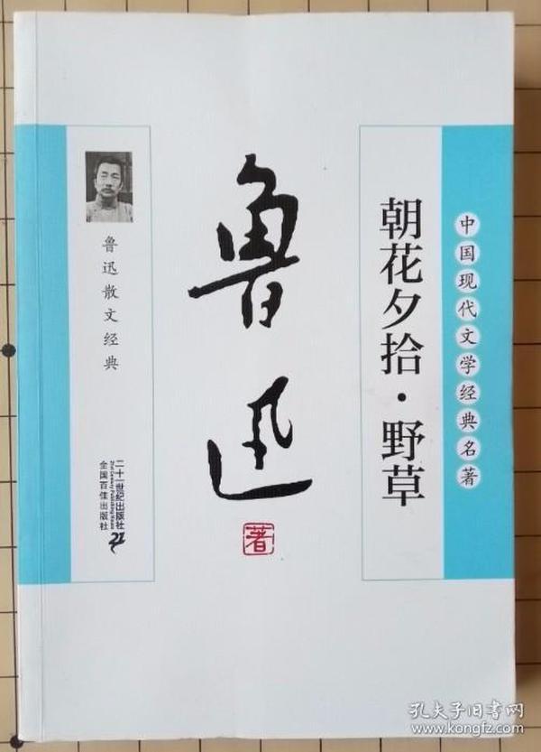 鲁迅  朝花夕拾·野草:鲁迅散文经典
